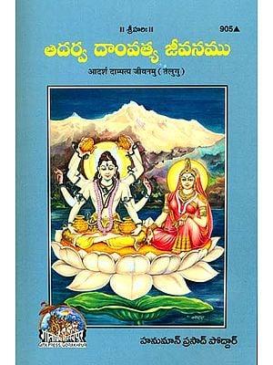 ఆదర్శ దాంపత్య జీవనము: The Ideal of Married Life (Telugu)