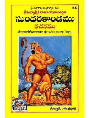 సుందరకాండము: Sundarkand in Telugu