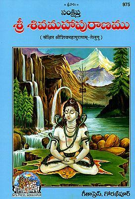 శ్రీ శివమఃపురాణము: Shiva Purana (Telugu)