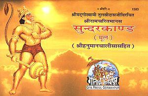 सुन्दरकाण्ड (मूल) : Sundarkanda with Hanuman Chalisa