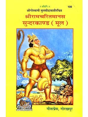 सुन्दरकाण्ड (मूल): Sundarkanda (100)