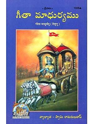 గీత మాధుర్యము: Sweetness of Gita (Telugu)
