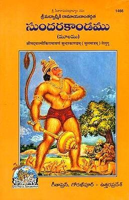 సుందరకాండము: Sundarkand (Telugu)