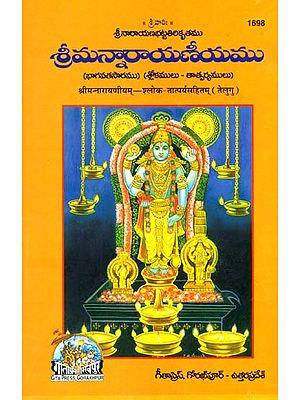 శ్రీమననరయనిఉమము: Sriman Narayaniyam (Telugu)