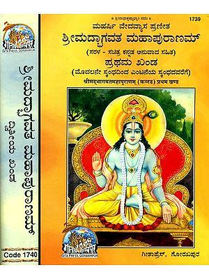 ಶ್ರೀಮದ್ಭಗವತ್ ಮಹಾಪುರನಮ್: Srimad Bhagavat Mahapurana in Kannada (Set of 2 Volumes)