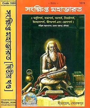 সংক্ষিপ্ত মহাভারত: The Mahabharata in Bengali (Set of Two Volumes)
