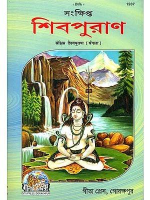 শিবপুরান: Shiva Purana in Bengali