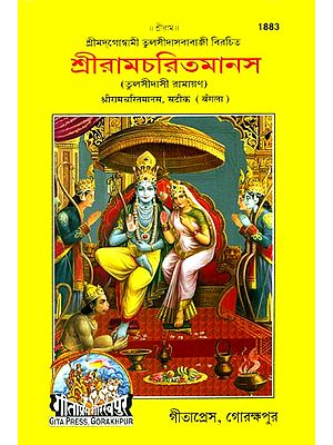 শ্রীরামচরিতমানস: Sri Ramacharitamanas in Bengali