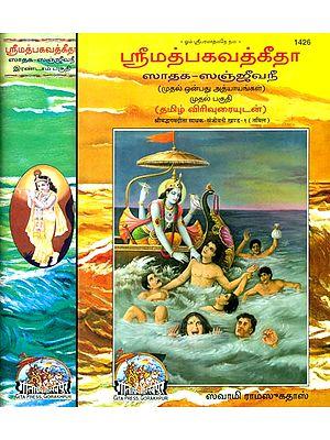 ஸ்ரீமத்பகவத்கீதா: Srimad Bhagavad Gita in Tamil (Set of Two Volumes)