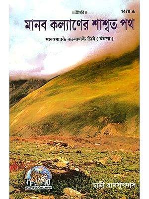 মানাভ কল্যানের শাশ্বত পথ: For The Welfare of Mankind (Bengali)