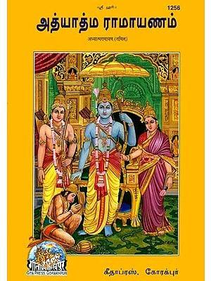 அத்யாத்ம ராமாயணம்: Adhyatma Ramayana in Tamil