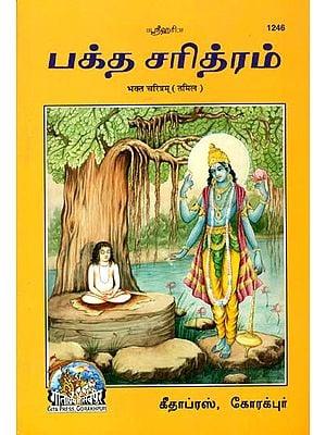 பக்த சரித்ரம்: Bhakt Charitram (Tamil)