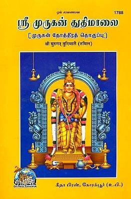 ஸ்ரீ முருகன் துதிமாலை: Sri Murugan Tudimale (Tamil)