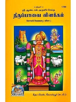 திருப்பாவை விளக்கம்: Tirupaave Vilakam (Tamil)