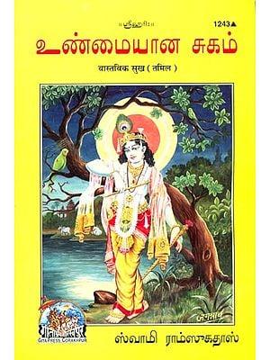 உண்மையான சுகம்: Real Happiness (Tamil)