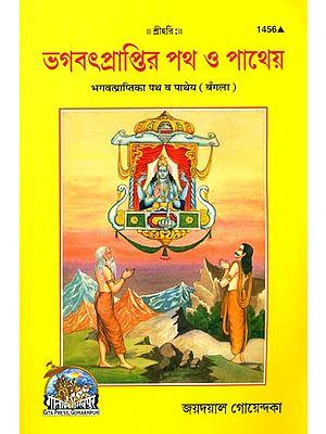 ভগবতপ্রাপ্তির পথ ও পাথেয়: Bhagwatprapti ke Path Avam Pathe (Bengali)
