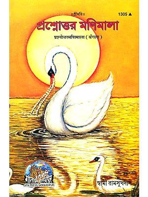 প্রশ্নোত্তর মনিমালা: Spiritual Question Answers (Bengali)