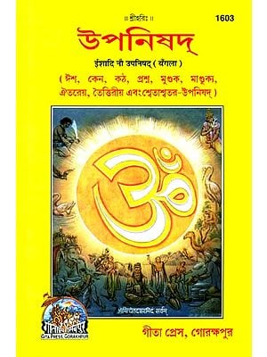 উপনিষদ: The Nine Principal Upanishads (Bengali with Word-to-Word Meaning)