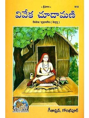 వివేక్ చూడామణి: Viveka Chudamani of Shankaracharya (Telugu)