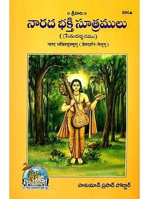 నారద భక్తిసుత్రములు: Narad Bhakti Sutras (Telugu)