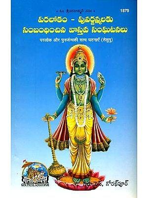 పరలోక్ పునర్జనంకి సత్య సంఘటనలు: True Incidents of Heaven and Rebirth (Telugu)