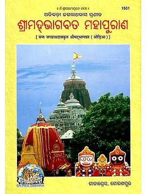 ଶ୍ରୀମଦଭାଗବତ:  Srimad Bhagavad Mahapurana  by Jagannath Das  (Oriya)