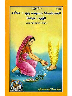 சுசீலா இலட்சிய பெண்மணி: Sushila The Ideal Woman, An Educational Story  (Tamil)