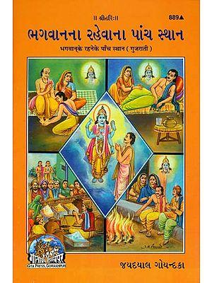 ભગવાનના રહેવાના પાંચ સ્થાન: Five Places Where God Lives (Gujarati)