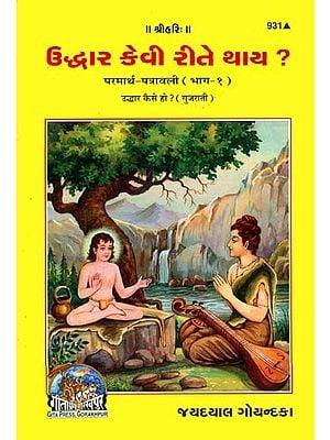 ઉદ્ધાર કેવી રીતે થાય: How to be Deliver (Gujarati)