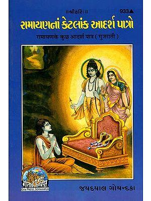 રામાયણના કેટલાંક આદર્શ પાત્રો: Some Ideal Characters of Ramayana (Gujarati)