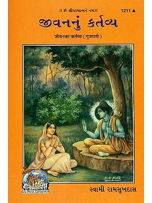 જીવનનું કર્તવ્ય: Duties of life (Gujarati)