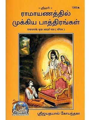 ராமாயணத்தில் முத்திய பாத்திரங்கள்: Ideal Characters of Ramayana (Tamil)