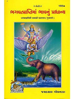ભગવત્પ્રાપ્તિમાં ભાવનું પ્રાધાન્ય: Bhagawat Prapti mein Bhav ki Pradhanta (Gujarati)