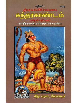 சுந்தரகாண்டம்: Sundarkand (Tamil)