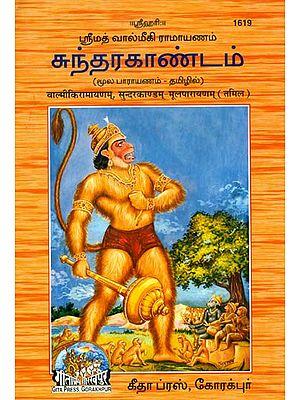 சுந்தரகாண்டம்: Sundarkand in Tamil