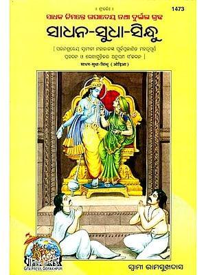 ସାଧନ ସୁଧା ସିନ୍ଧୁ: Sadhan Sudha Sindhu (Oriya)