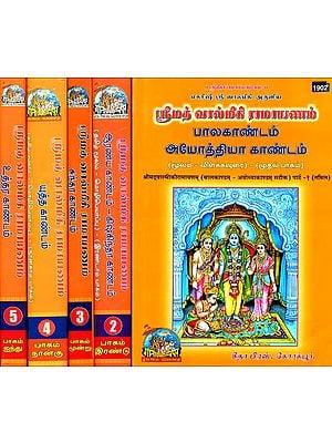 ஸ்ரீமத் வால்மீகி ராமாயணம்: The Complete Valmiki Ramayana in Tamil (Set of Five Volumes)