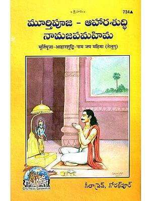 మూర్తిపూజ ఆహార్షుద్ధి నమజపమహిమ: Idol Worship and Chanting of Divine Name (Telugu)