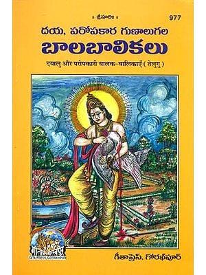 దయ, పరోపకారీ బాలబాలికలు: Stories of Compassionate Girls and Boys (Telugu)