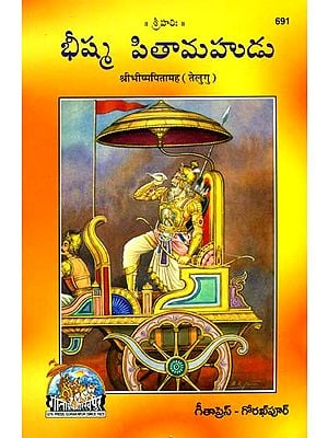 భీష్మ పితామహ: Shri Bhishma Pitamaha (Telugu)