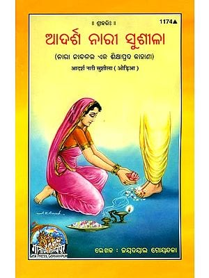 ଆଦର୍ଶ ନାରୀ ସୁଶୀଲା: Sushila The Ideal Woman, An Educational Story (Oriya)