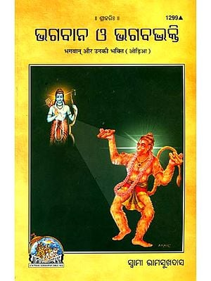 ଭଗବାନ ଓ ଉନକିଭକ୍ତି: God and His Bhakti (Oriya)
