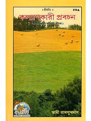 কল্যাণকারী প্রবচন: Beneficial Discourses (Bengali)