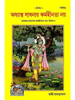 অধ্যাত্ম সাধনায় কর্মহীনতা নয়: Adhyatam Sadhnam Karmhinta (Bengali)