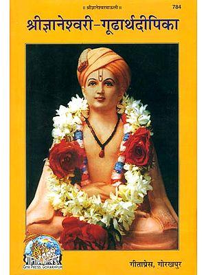श्रीज्ञानेश्वरी गुढार्थदीपिका: Sri Jnaneshwari Gudarth Dipika (Marathi)