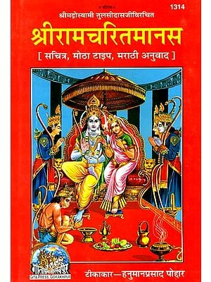 श्रीरामचरितमानस: Sri Ramacharitamanasa in Marathi
