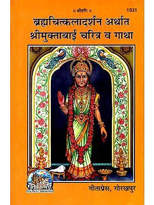 ब्रह्मचित्कलादर्शन अर्थात श्रीमुक्ताबाई चरित्र व् गाथा: Brahmachit Kala Darshan or Shri Muktabai Charitra and Gatha (Marathi)