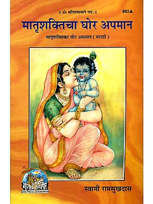 मातृशक्तिचा घोर अपमान: Great Insult of The Power of Mother (Marathi)