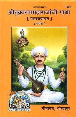 श्रीतुकाराममहाराजांची गाथा: The Sonnet of Shri Tukaram Maharaj (Marathi)