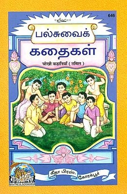 கதைகள்: Short Stories for Children (Tamil)
